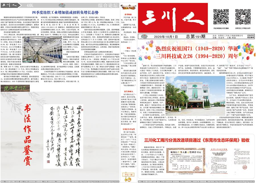 热烈庆祝祖国71华诞 三川科技成立26周年